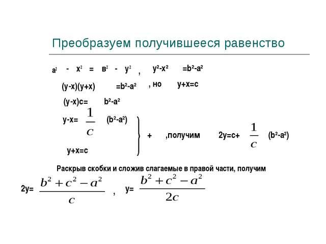 Преобразуем получившееся равенство а2 = х2 - в2 - у2 у2-х2 =b2-a2 (у-х)(у+х)...