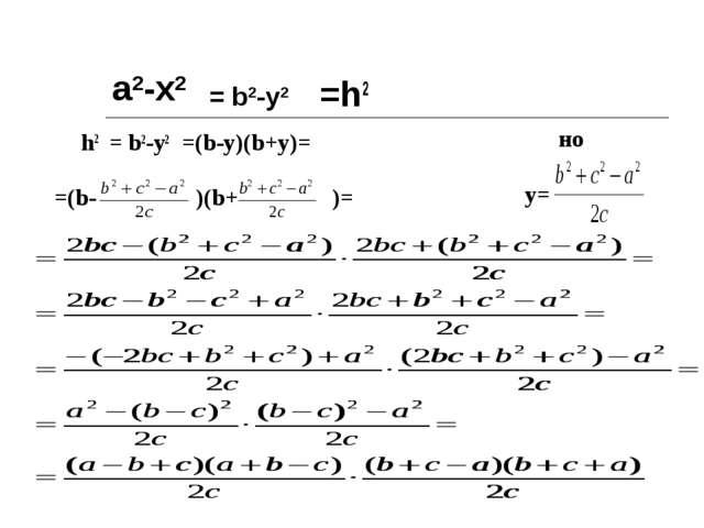 a2-х2 = b2-у2 =h2 h2 = b2-у2 =(b-y)(b+y)= но y= =(b- )(b+ )=