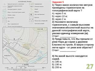 Задание 5 1) Через какое количество метров проведены горизонтали на топографи