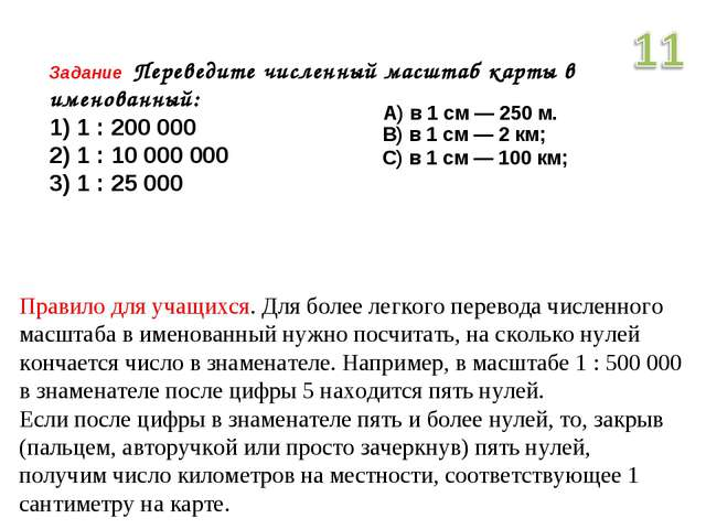 Задание Переведите численный масштаб карты в именованный: 1) 1 : 200 000 2)...