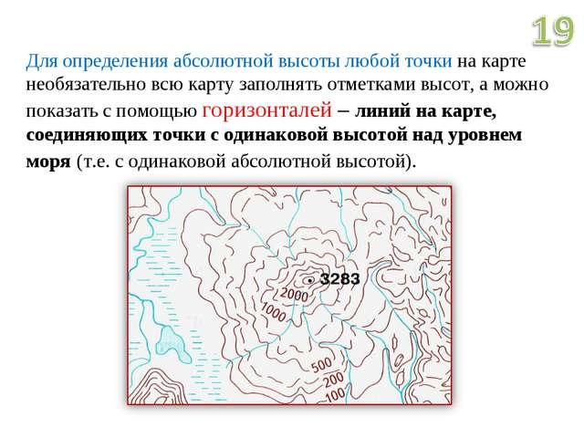 Для определения абсолютной высоты любой точки на карте необязательно всю карт...
