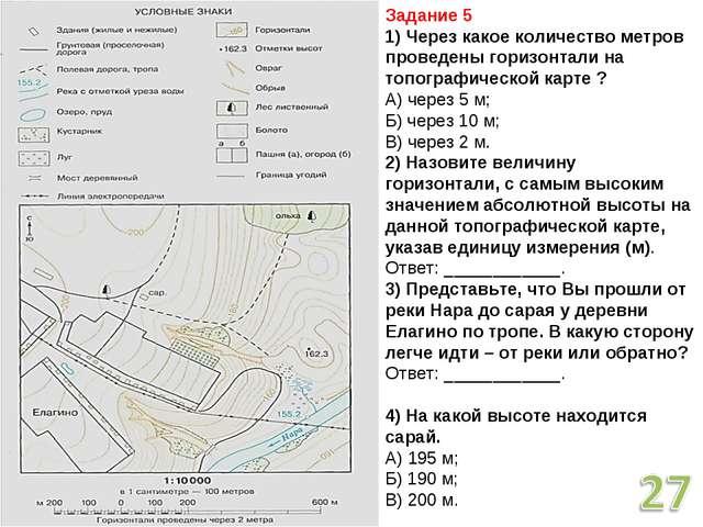 Задание 5 1) Через какое количество метров проведены горизонтали на топографи...