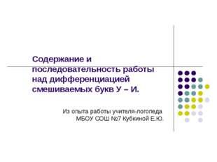 Содержание и последовательность работы над дифференциацией смешиваемых букв У