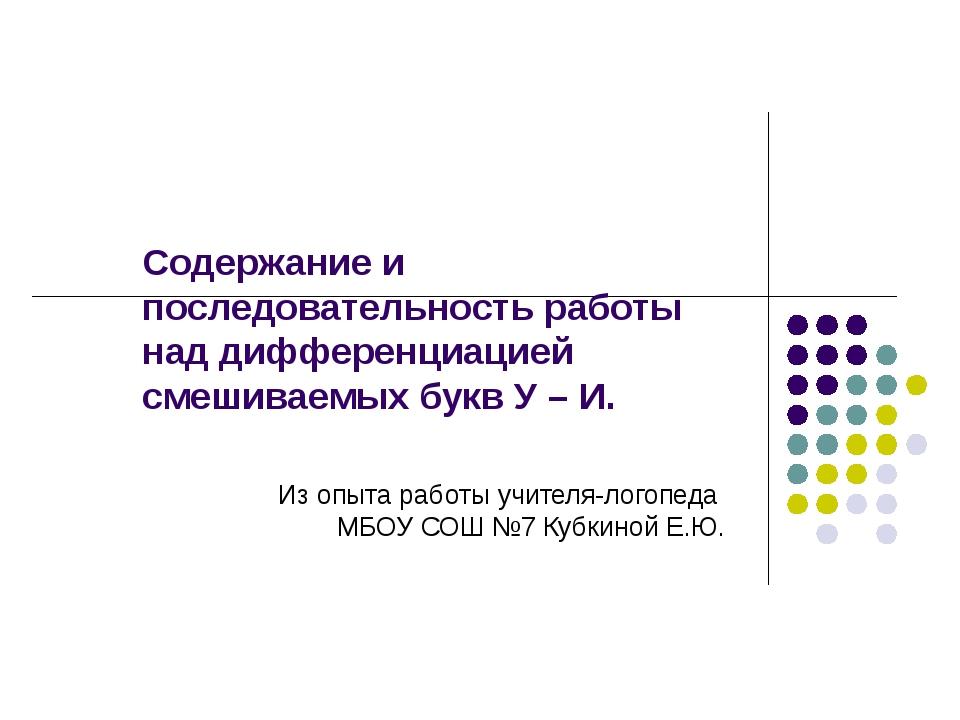 Содержание и последовательность работы над дифференциацией смешиваемых букв У...