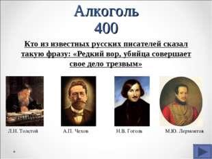 Алкоголь 400 Кто из известных русских писателей сказал такую фразу: «Редкий в