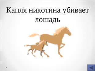 Капля никотина убивает лошадь
