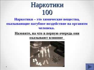 Наркотики 100 Наркотики – это химические вещества, оказывающие пагубное возде