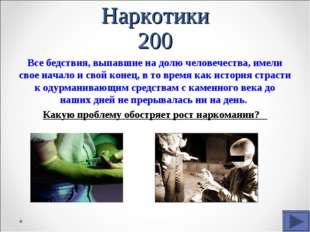 Наркотики 200 Все бедствия, выпавшие на долю человечества, имели свое начало