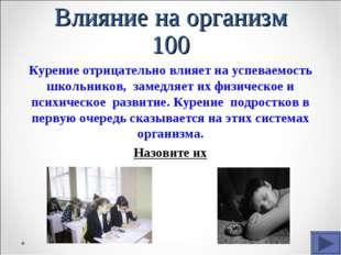 Влияние на организм 100 Курение отрицательно влияет на успеваемость школьнико