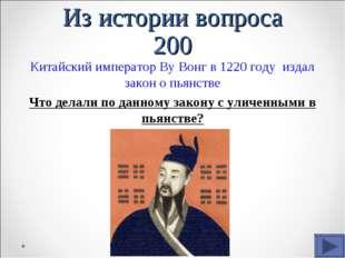 Из истории вопроса 200 Китайский император Ву Вонг в 1220 году издал закон о