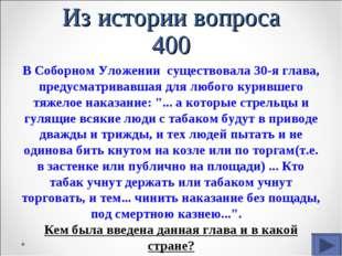 Из истории вопроса 400 В Соборном Уложении существовала 30-я глава, предусмат