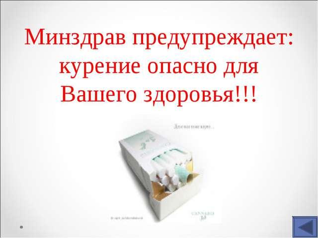 Минздрав предупреждает: курение опасно для Вашего здоровья!!!