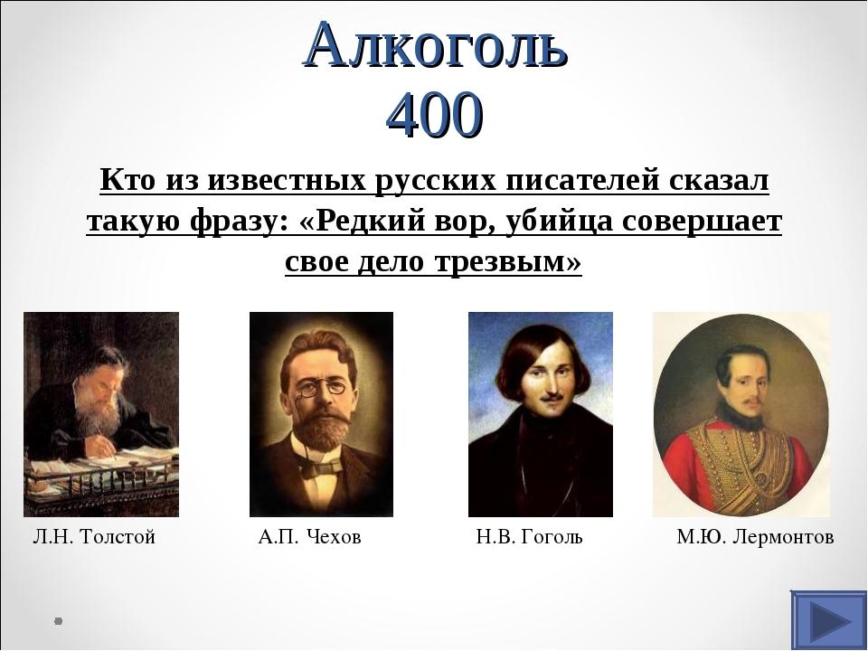 Алкоголь 400 Кто из известных русских писателей сказал такую фразу: «Редкий в...