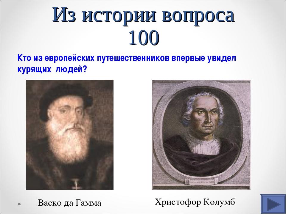 Из истории вопроса 100 Кто из европейских путешественников впервые увидел кур...