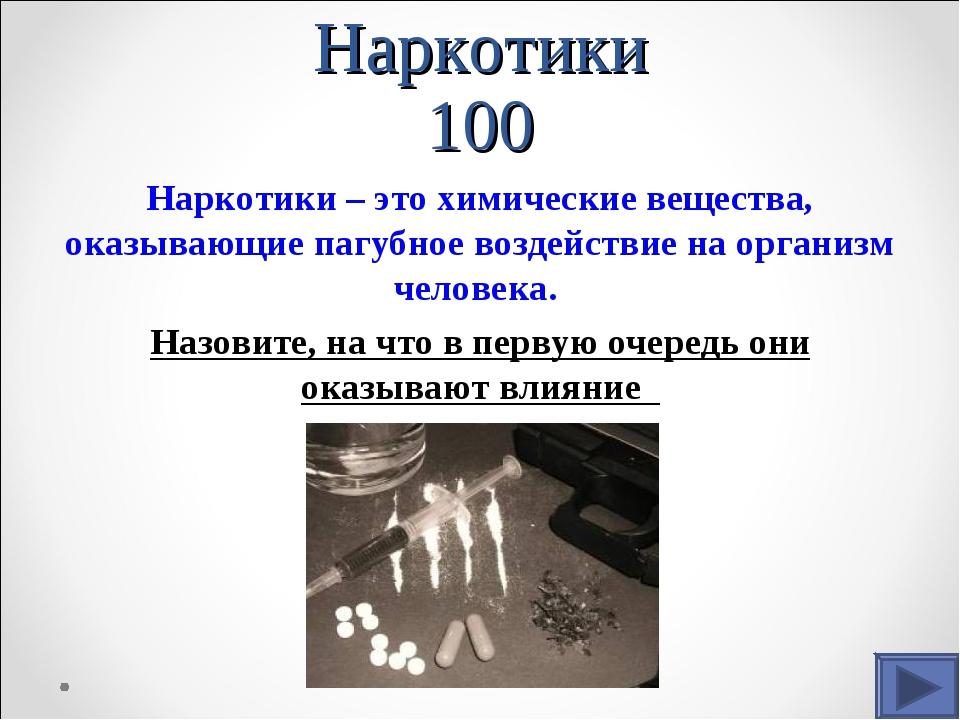 Наркотики 100 Наркотики – это химические вещества, оказывающие пагубное возде...