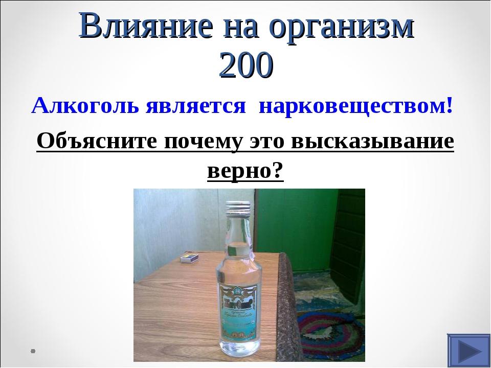 Влияние на организм 200 Алкоголь является нарковеществом! Объясните почему эт...