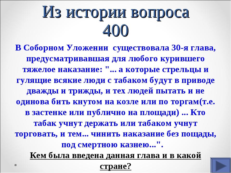 Из истории вопроса 400 В Соборном Уложении существовала 30-я глава, предусмат...