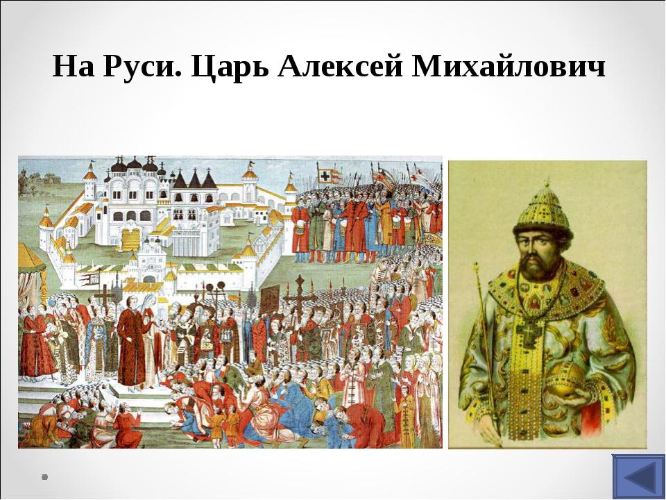 На Руси. Царь Алексей Михайлович