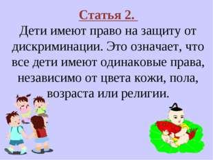 Статья 2. Дети имеют право на защиту от дискриминации. Это означает, что все