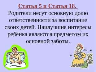 Статья 5 и Статья 18. Родители несут основную долю ответственности за воспита