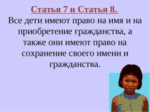 Статья 7 и Статья 8. Все дети имеют право на имя и на приобретение гражданств