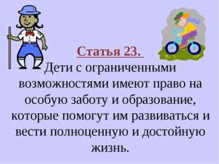 Статья 23. Дети с ограниченными возможностями имеют право на особую заботу и