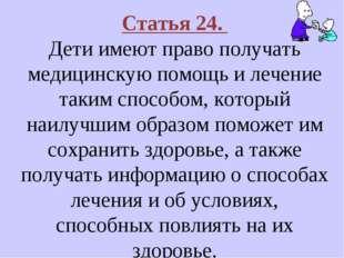 Статья 24. Дети имеют право получать медицинскую помощь и лечение таким спосо
