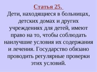 Статья 25. Дети, находящиеся в больницах, детских домах и других учреждениях