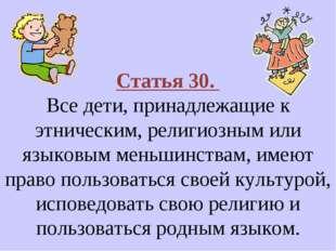 Статья 30. Все дети, принадлежащие к этническим, религиозным или языковым мен