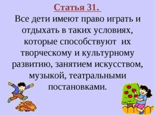 Статья 31. Все дети имеют право играть и отдыхать в таких условиях, которые с