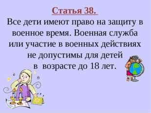 Статья 38. Все дети имеют право на защиту в военное время. Военная служба или