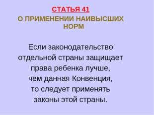 СТАТЬЯ 41 О ПРИМЕНЕНИИ НАИВЫСШИХ НОРМ Если законодательство отдельной страны