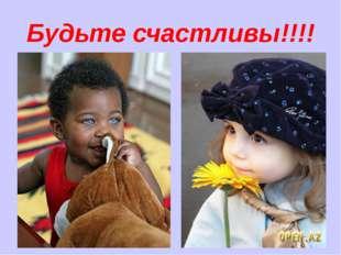 Будьте счастливы!!!!