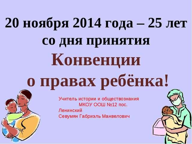 20 ноября 2014 года – 25 лет со дня принятия Конвенции о правах ребёнка! Учит...