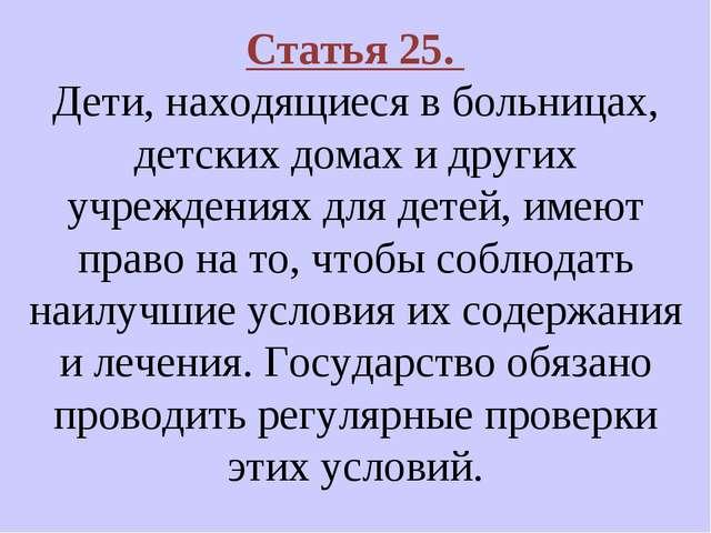 Статья 25. Дети, находящиеся в больницах, детских домах и других учреждениях...