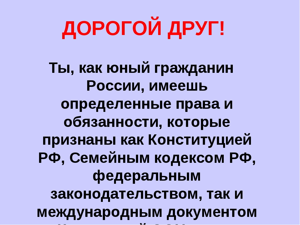 ДОРОГОЙ ДРУГ! Ты, как юный гражданин России, имеешь определенные права и обяз...