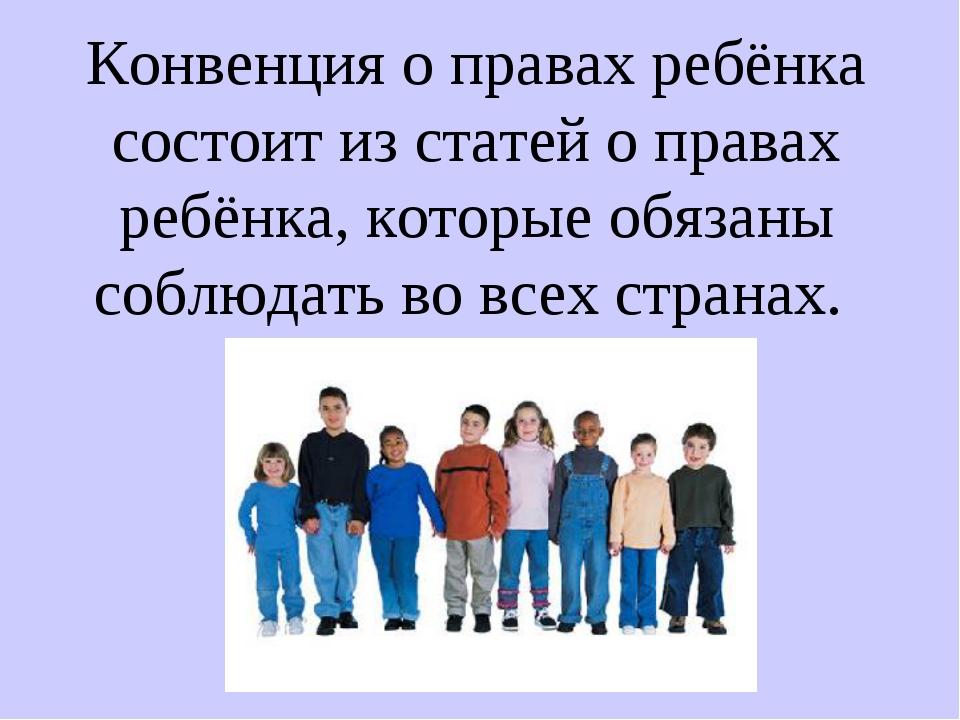 Конвенция о правах ребёнка состоит из статей о правах ребёнка, которые обязан...