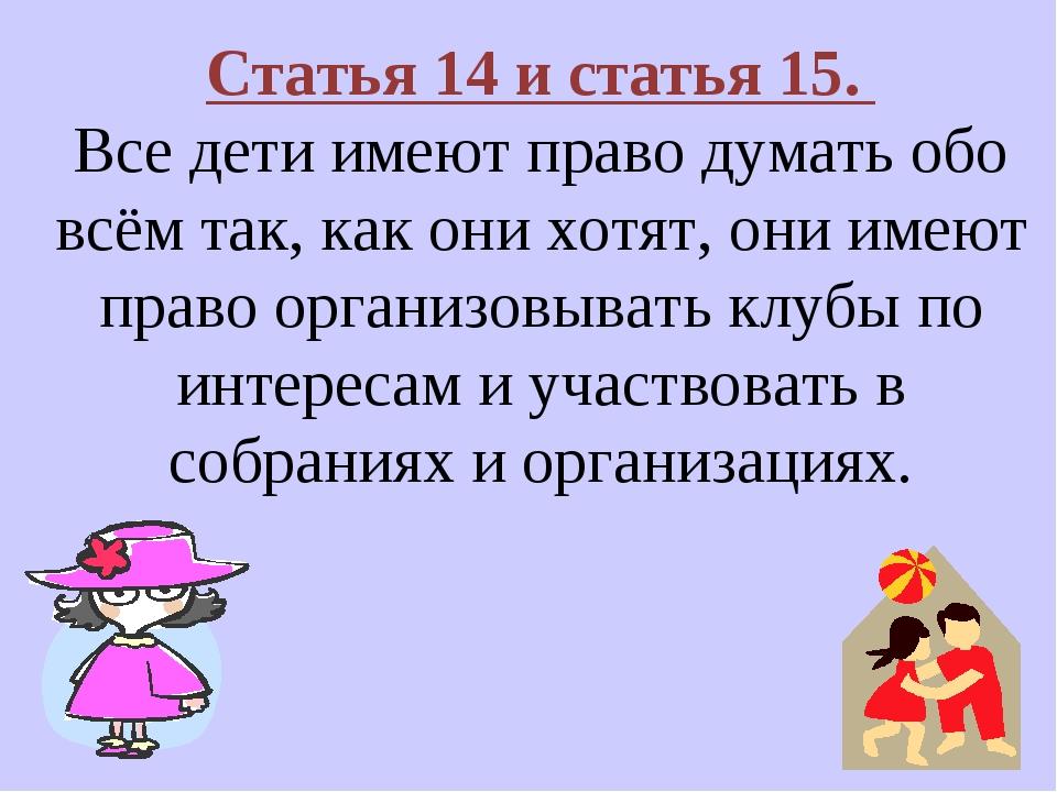Статья 14 и статья 15. Все дети имеют право думать обо всём так, как они хотя...