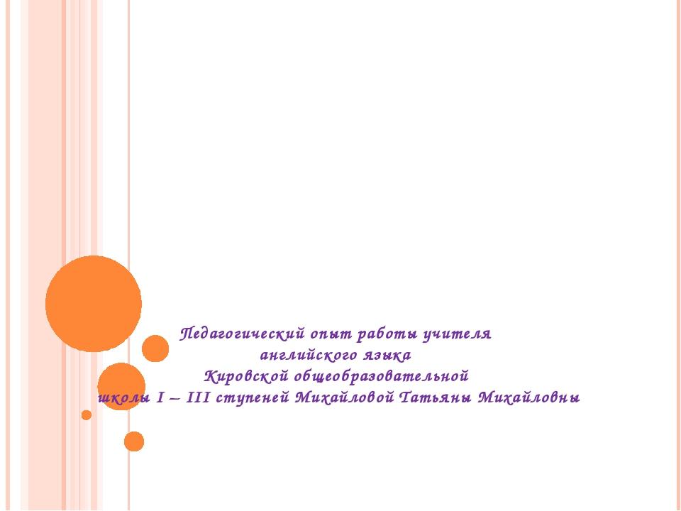 Педагогический опыт работы учителя английского языка Кировской общеобразоват...