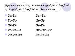 Прочтите слоги, заменяя цифру 2 буквой п, а цифру 3 буквой т. Запишите. 2а-3а