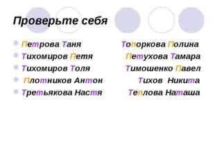 Проверьте себя Петрова Таня Топоркова Полина Тихомиров Петя Петухова Тамара Т
