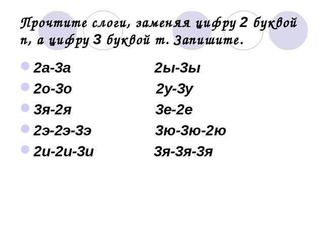 Прочтите слоги, заменяя цифру 2 буквой п, а цифру 3 буквой т. Запишите. 2а-3а...