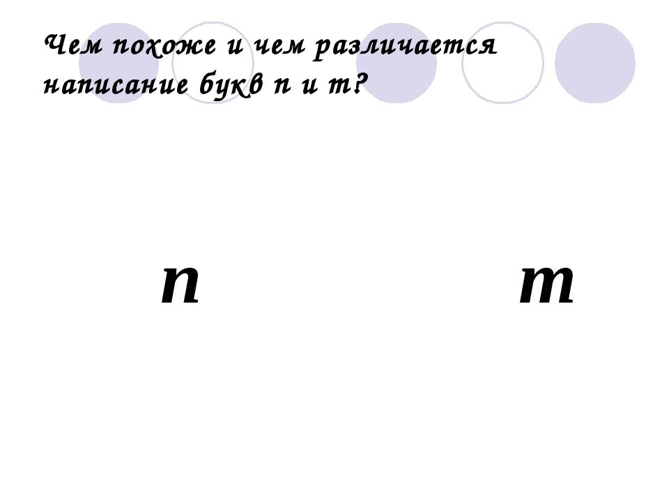 Чем похоже и чем различается написание букв п и т? п т