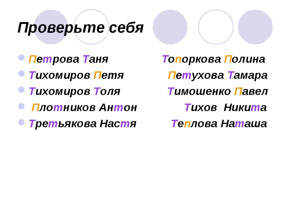 Проверьте себя Петрова Таня Топоркова Полина Тихомиров Петя Петухова Тамара Т...