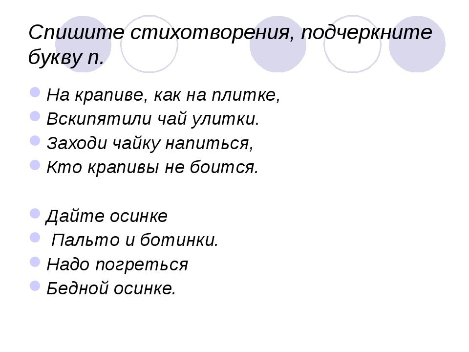 Спишите стихотворения, подчеркните букву п. На крапиве, как на плитке, Вскипя...