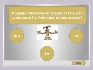 Площадь двери в доме дяди Фёдора равна 180 кв.дм, а ширина 9 дм. Чему равна д