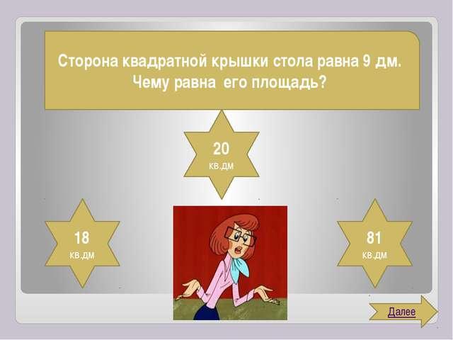 Длина двора друзей из Простоквашино равна 30 м, а его ширина равна 20 м. Чему...