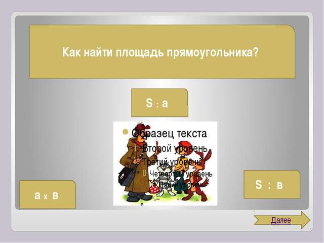 Интернет – ресурсы: 1.Кот Матроскин-http://argumenti.ru/talks/n141/38191 2.По...