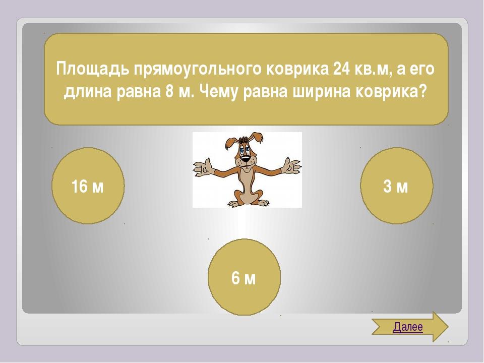 Площадь двери в доме дяди Фёдора равна 180 кв.дм, а ширина 9 дм. Чему равна д...
