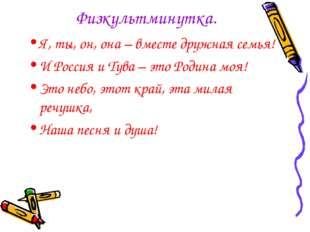 Физкультминутка. Я, ты, он, она – вместе дружная семья! И Россия и Тува – это
